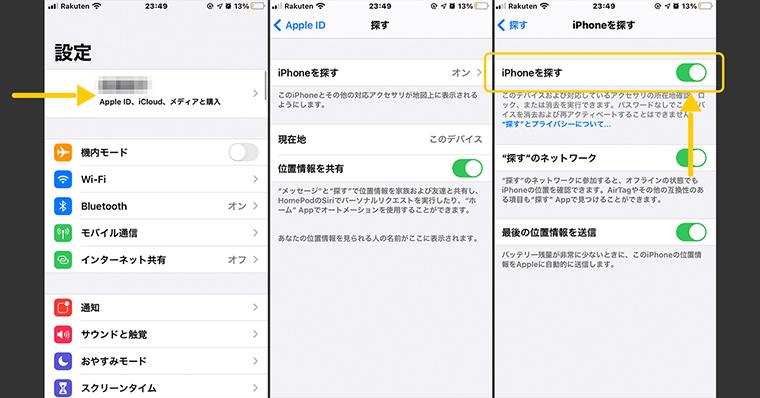 iPhoneSE2おすすめ設定 1:iPhoneを探す