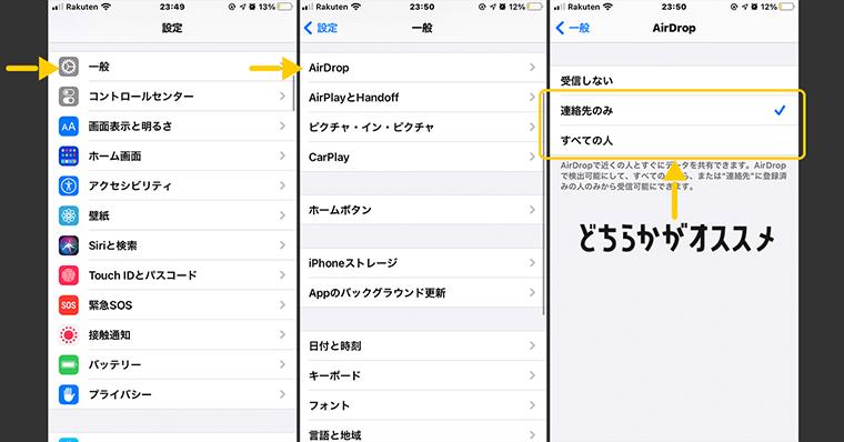 iPhoneSE2おすすめ設定 3:AirDrop