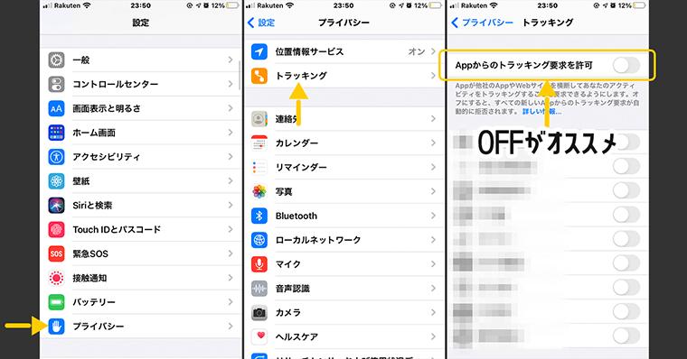 iPhoneSE2おすすめ設定 5:トラッキング