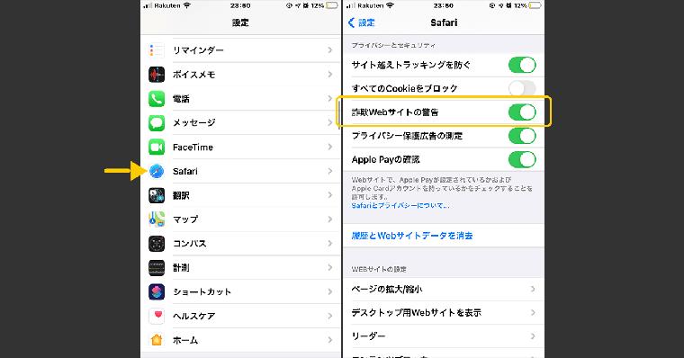 iPhoneSE2おすすめ設定 6:Safariの設定