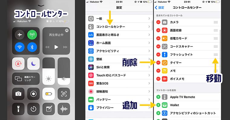 iPhoneSE2おすすめ設定 7:コントロールセンター
