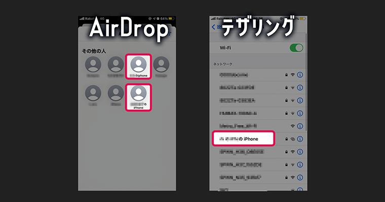 iPhoneSE2おすすめ設定 2:デバイスの名前を変更