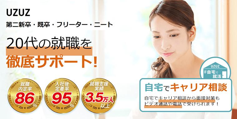 ウズキャリ 第二新卒・既卒・フリーター・ニート  20代の就職を 徹底サポート!