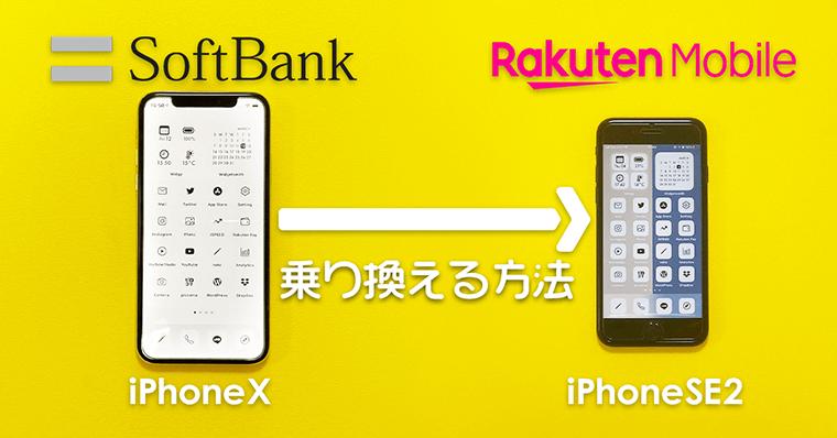 初心者向け | iPhoneでソフトバンクから楽天モバイルに回線を乗り換える方法【iPhoneSE2・11Pro】