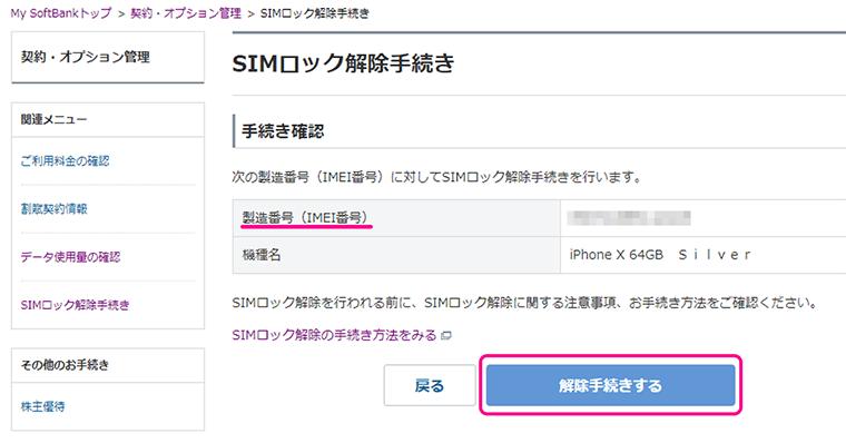 SoftBankのシムロック解除手順