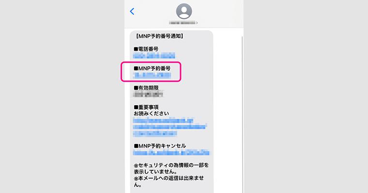 MNP予約番号の連絡