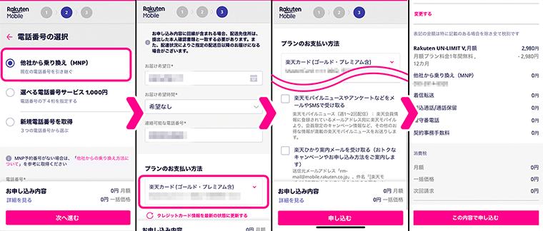 楽天モバイル 電話番号の選択画面 他社から乗り換え(MNP)
