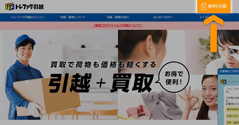 """ホームページの""""無料見積""""をタップ"""