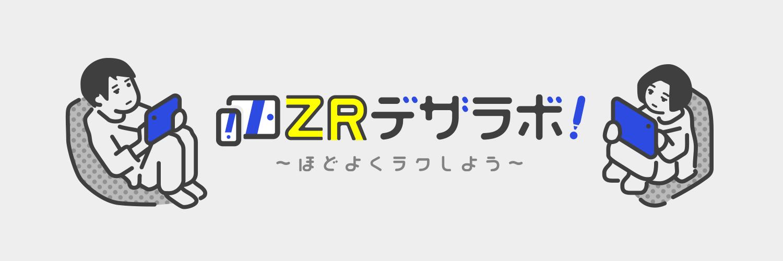 ZRデザインラボ